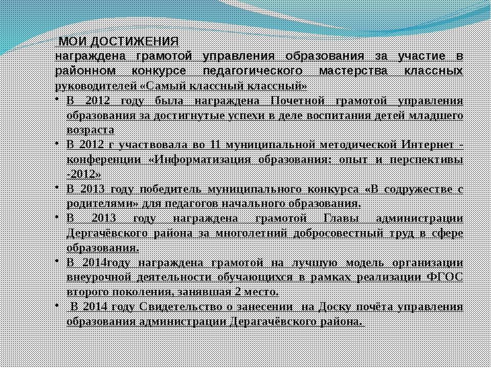 МОИ ДОСТИЖЕНИЯ награждена грамотой управления образования за участие в район...