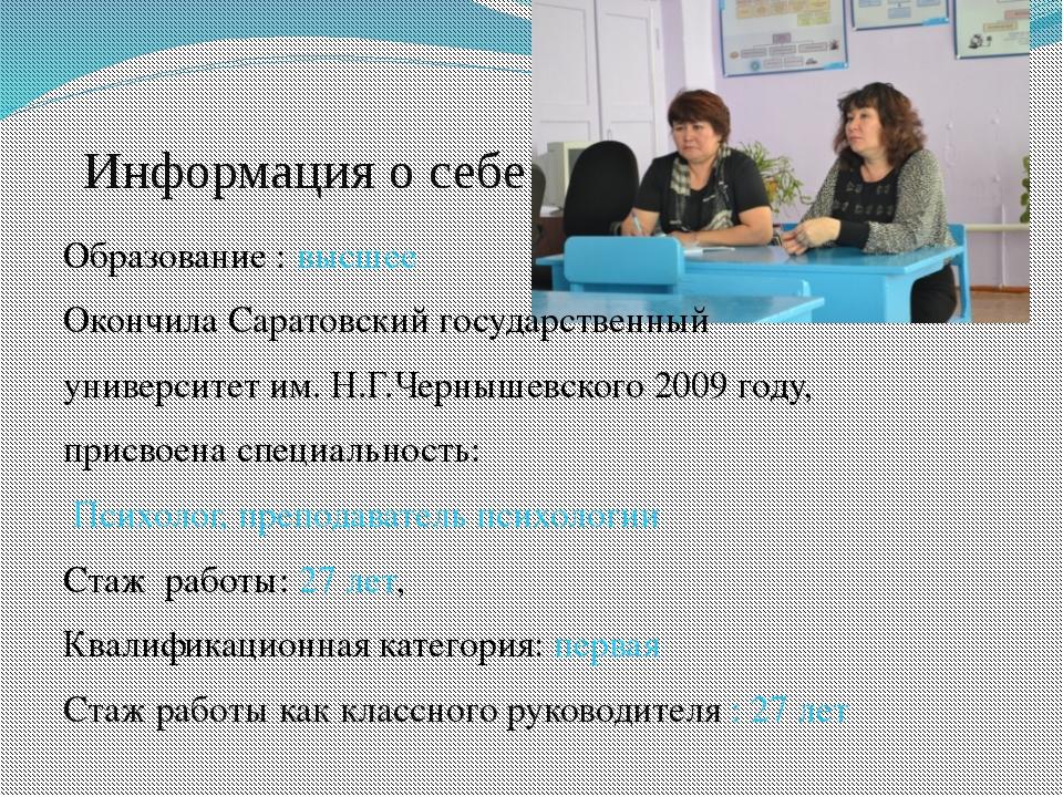 Информация о себе Образование : высшее Окончила Саратовский государственный у...