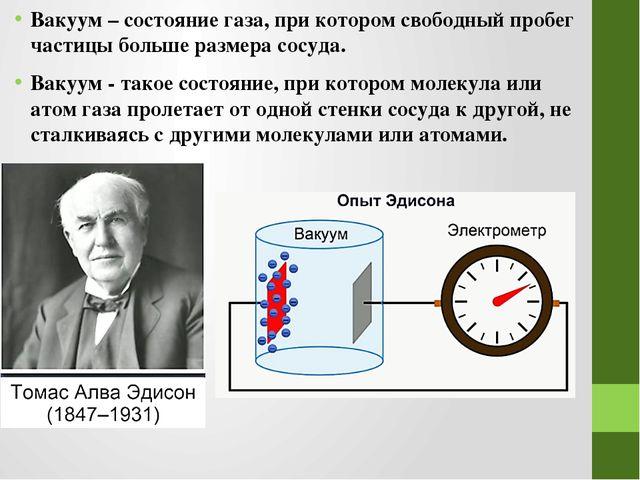 Вакуум – состояние газа, при котором свободный пробег частицы больше размера...