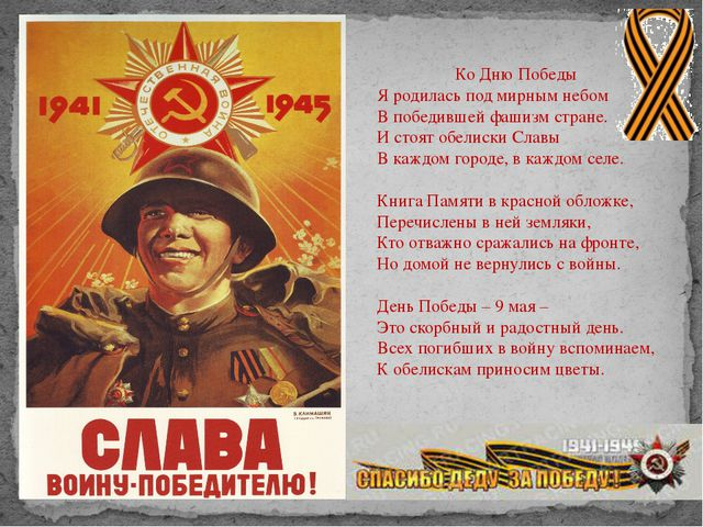 Ко Дню Победы Я родилась под мирным небом В победившей фашизм стране. И стоят...