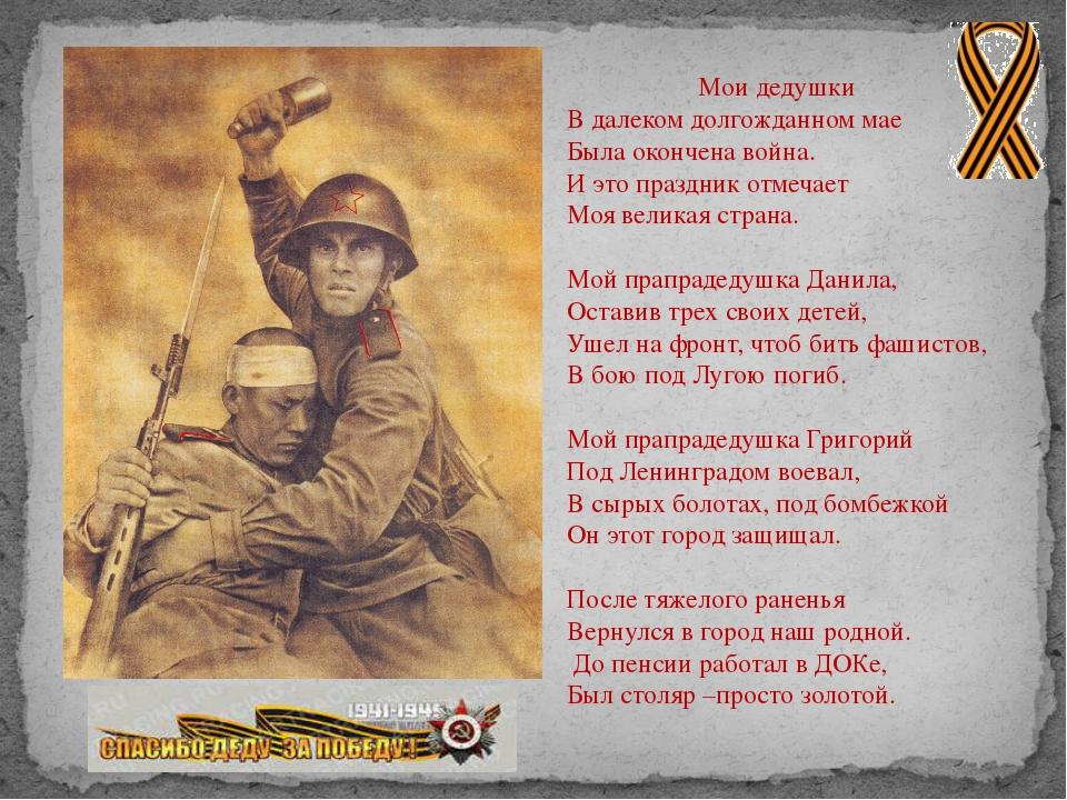 Мои дедушки В далеком долгожданном мае Была окончена война. И это праздник от...