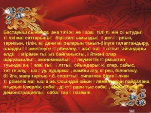 Бастауыш сыныпта ана тілі және қазақ тілі пәнін оқытудың түпкі мақсаттарының