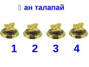 1 2 3 4 Қан талапай www.ZHARAR.com