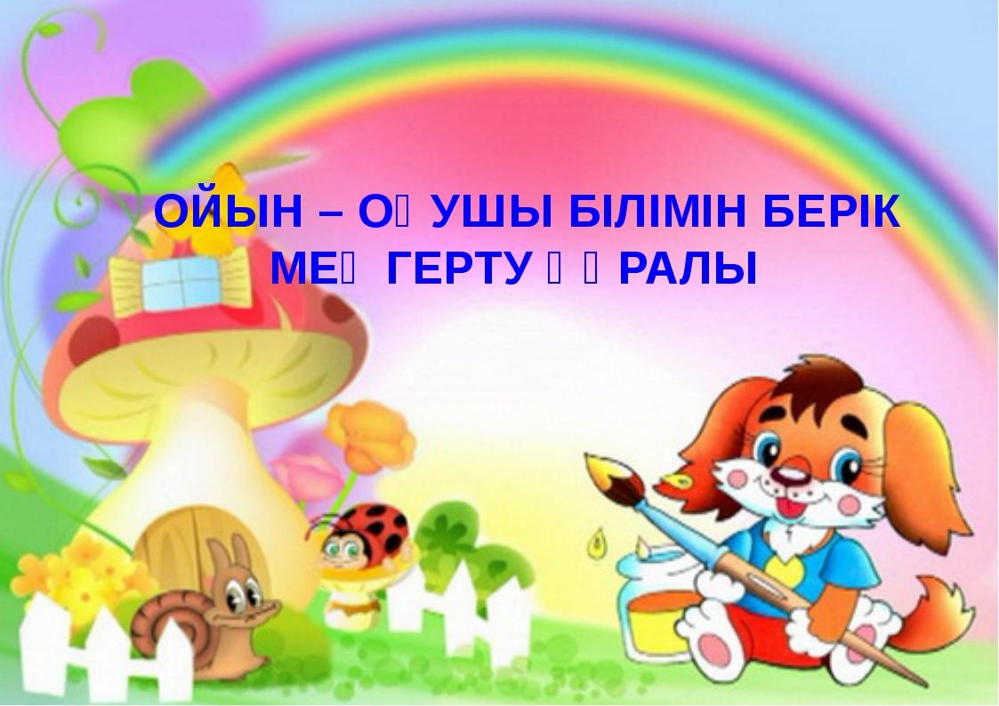 ОЙЫН – ОҚУШЫ БІЛІМІН БЕРІК МЕҢГЕРТУ ҚҰРАЛЫ www.ZHARAR.com