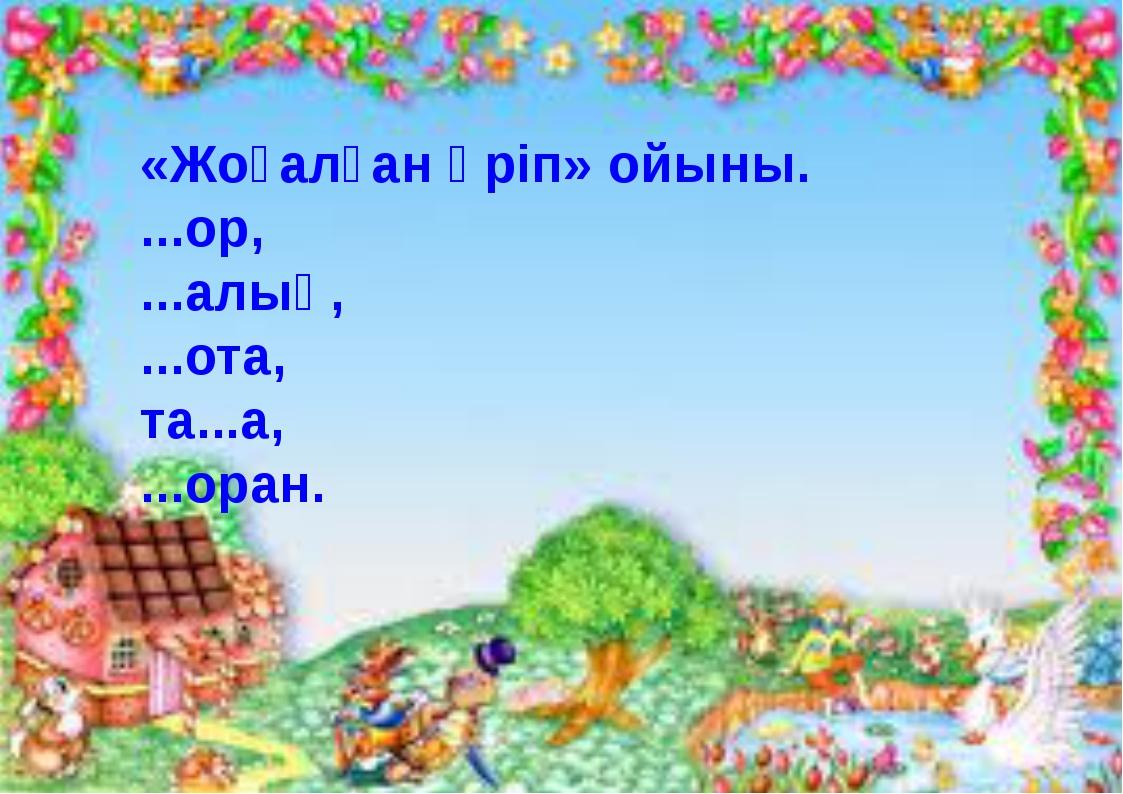 «Жоғалған әріп» ойыны. ...ор, ...алық, ...ота, та...а, ...оран. www.ZHARAR.com