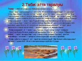 2.Табиғатта таралуы Темір – табиғатта таралуы бойынша екінші металл. Оның же