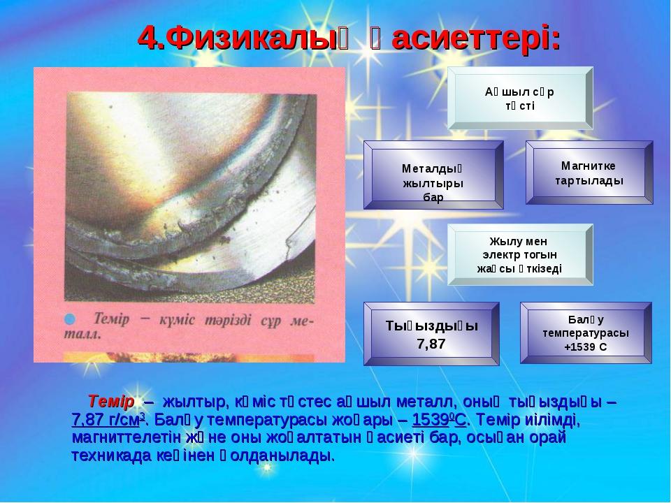Темір – жылтыр, күміс түстес ақшыл металл, оның тығыздығы – 7,87 г/см3. Ба...