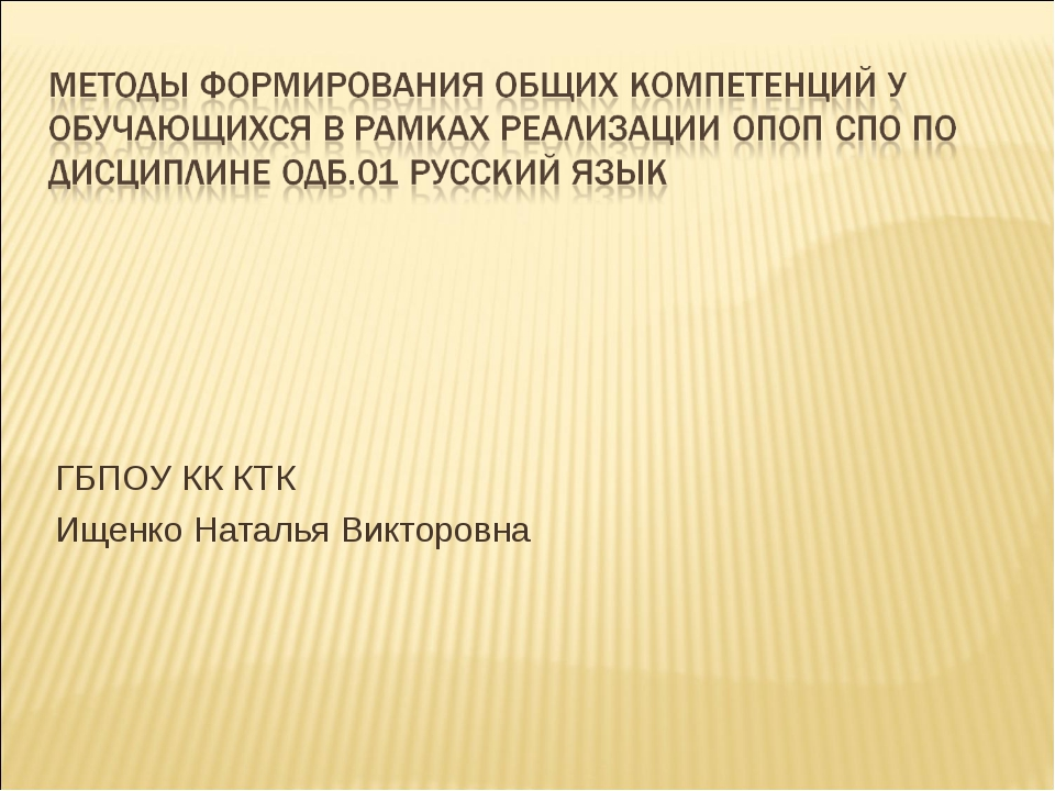 ГБПОУ КК КТК Ищенко Наталья Викторовна