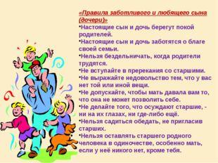 «Правила заботливого и любящего сына (дочери)» Настоящие сын и дочь берегут п