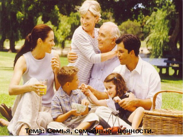Тема: Семья, семейные ценности.
