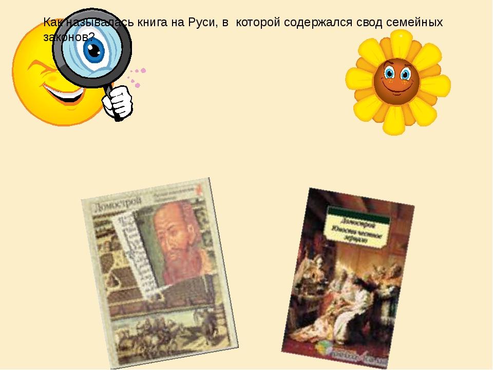 Как называлась книга на Руси, в которой содержался свод семейных законов?