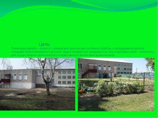 Цель: Реализация дизайн – проекта с элементами архитектуры по благоустройств