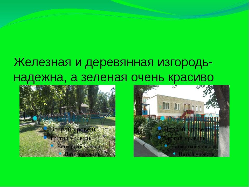 Железная и деревянная изгородь-надежна, а зеленая очень красиво
