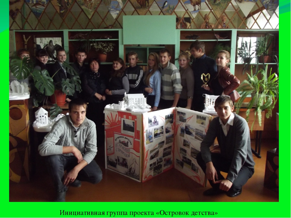 Инициативная группа проекта «Островок детства»