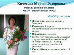 Кичесова Мария Федоровна учитель химии и биологии МБОУ Теплостанская ООШ НЕМ