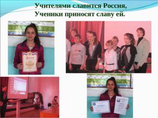 Учителями славится Россия, Ученики приносят славу ей.