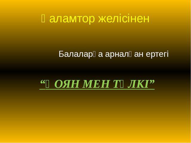 """Ғаламтор желісінен Балаларға арналған ертегі """"ҚОЯН МЕН ТҮЛКІ"""""""