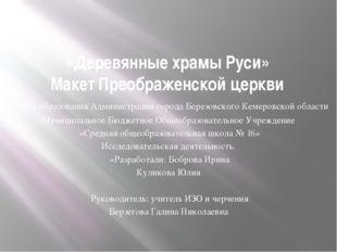 «Деревянные храмы Руси» Макет Преображенской церкви Отдел образования Админис