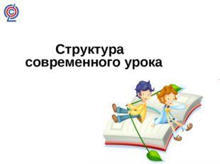 Структура современного урока