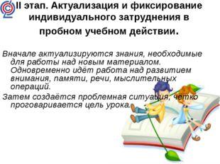 II этап. Актуализация и фиксирование индивидуального затруднения в пробном уч