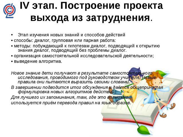 IV этап. Построение проекта выхода из затруднения. Этап изучения новых знаний...