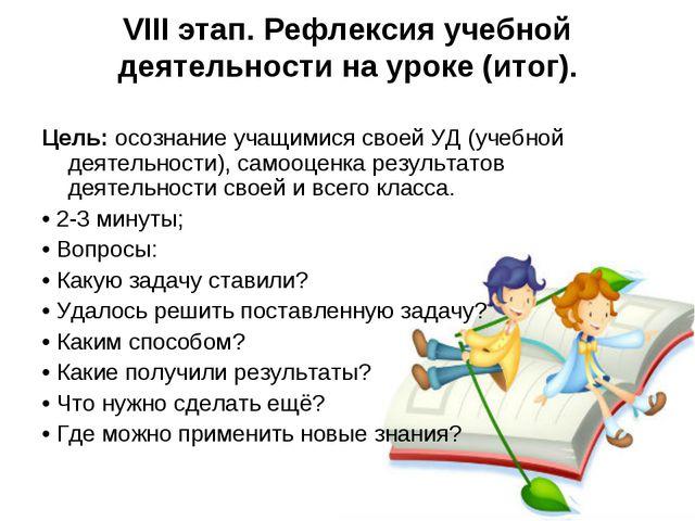 VIII этап. Рефлексия учебной деятельности на уроке (итог). Цель: осознание уч...