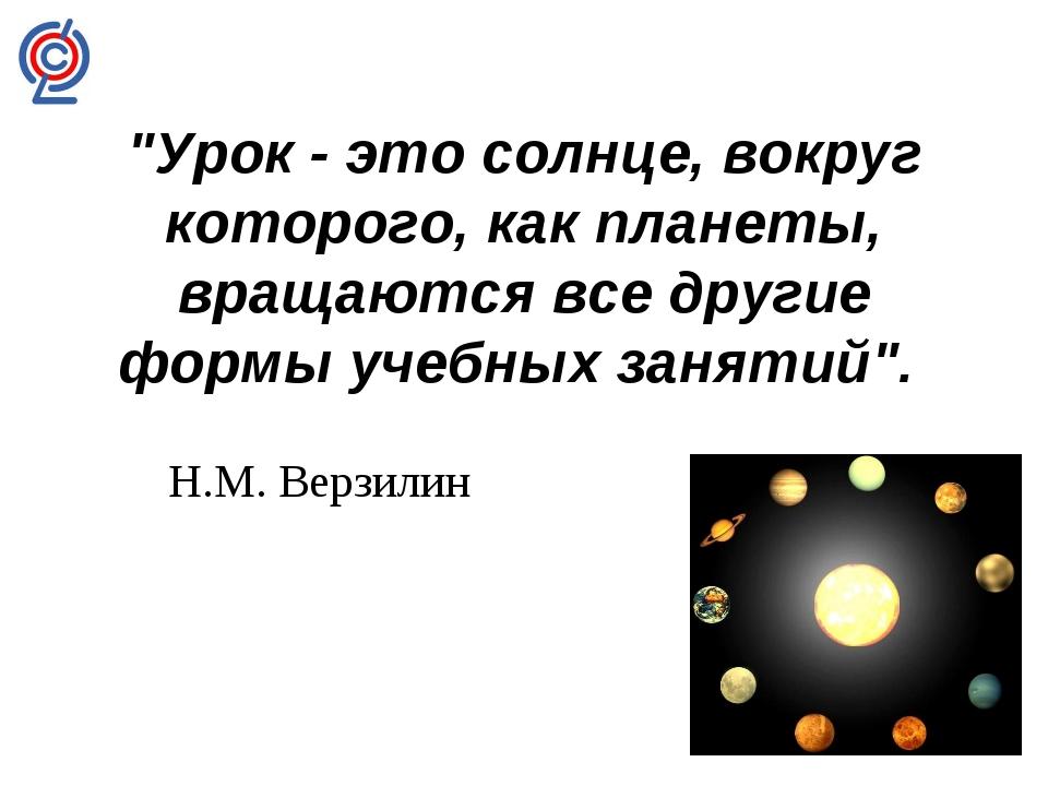 """""""Урок - это солнце, вокруг которого, как планеты, вращаются все другие формы..."""