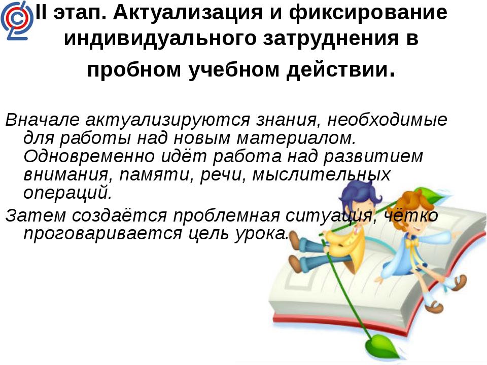 II этап. Актуализация и фиксирование индивидуального затруднения в пробном уч...