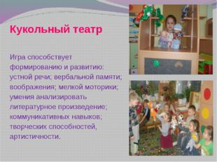 Кукольный театр Игра способствует формированию и развитию: устной речи; верб
