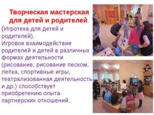 Творческая мастерская для детей и родителей. (Игротека для детей и родителе
