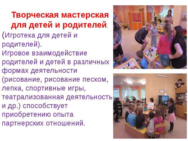 Творческая мастерская для детей и родителей. (Игротека для детей и родителе...