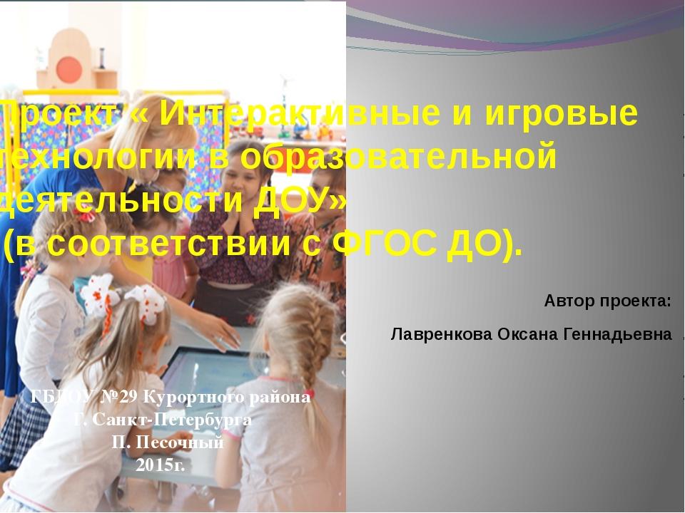 Проект « Интерактивные и игровые технологии в образовательной деятельности ДО...