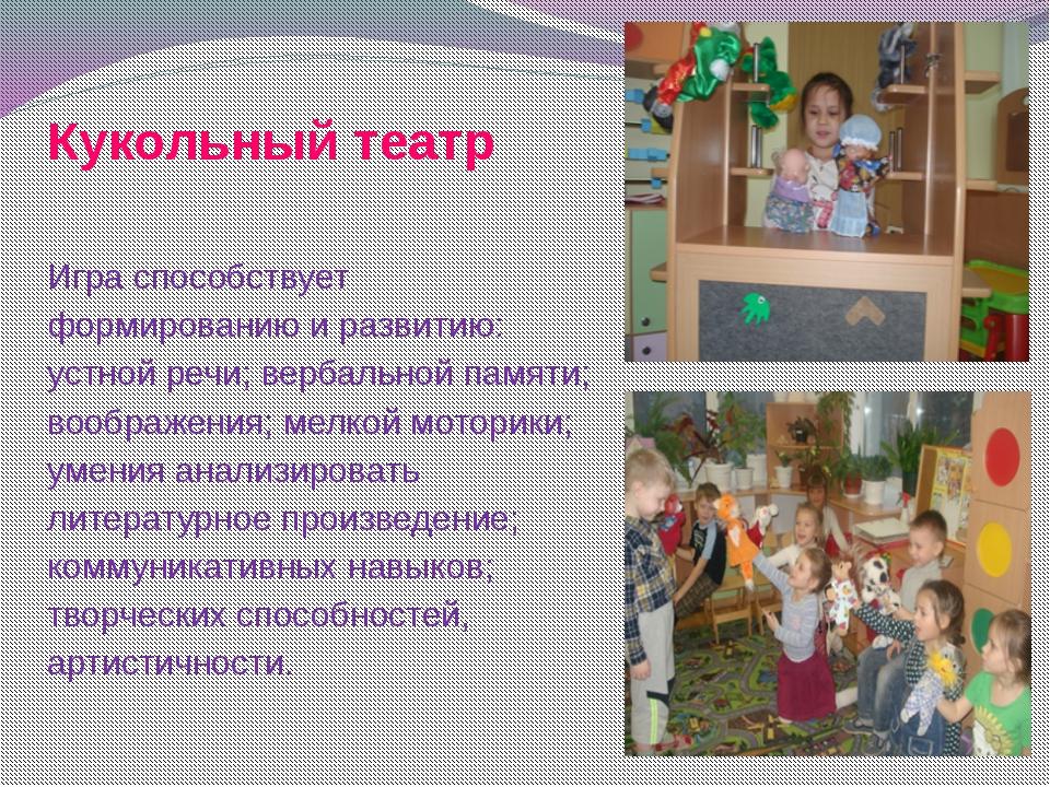 Кукольный театр Игра способствует формированию и развитию: устной речи; верб...