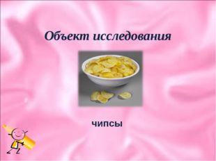 Объект исследования чипсы