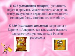 Е 621 (глютамат натрия)- усилитель вкуса и аромата, может вызвать аллергию,