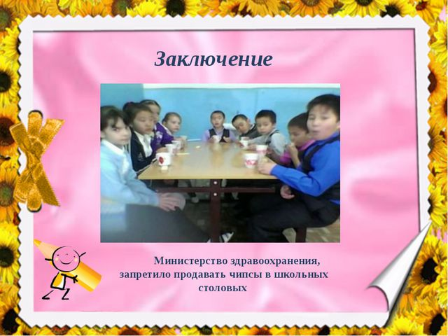 Заключение Министерство здравоохранения, запретило продавать чипсы в школьных...
