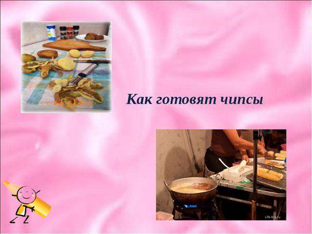 Как готовят чипсы