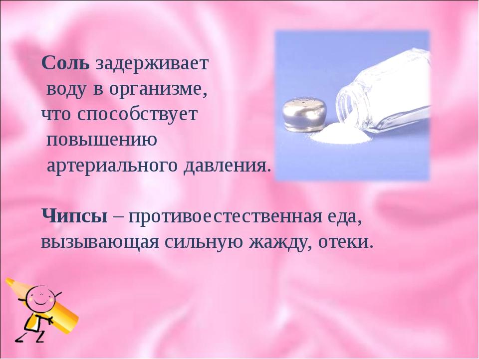 Соль задерживает воду в организме, что способствует повышению артериального д...