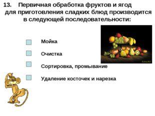 13. Первичная обработка фруктов и ягод для приготовления сладких блюд произво