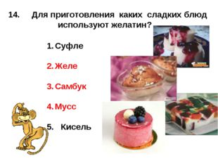 Для приготовления каких сладких блюд используют желатин? Суфле Желе Самбук М