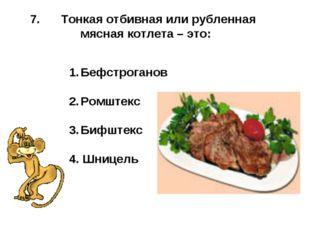 Тонкая отбивная или рубленная мясная котлета – это: Бефстроганов Ромштекс Би