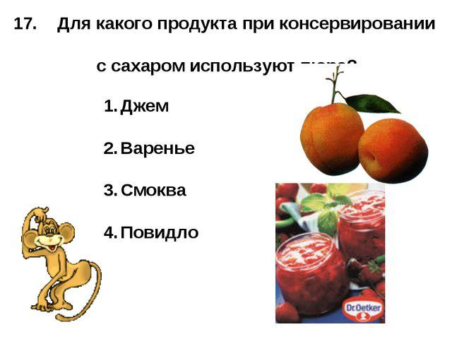 Для какого продукта при консервировании с сахаром используют пюре? Джем Варе...