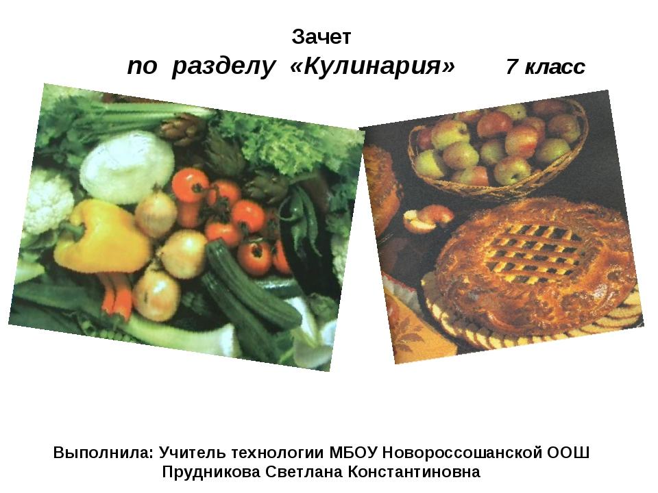 Зачет по разделу «Кулинария» 7 класс Выполнила: Учитель технологии МБОУ Ново...