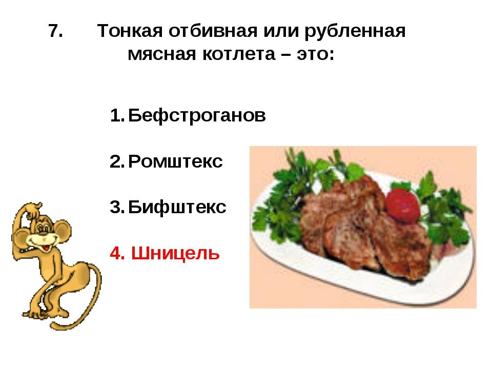 Тонкая отбивная или рубленная мясная котлета – это: Бефстроганов Ромштекс Би...