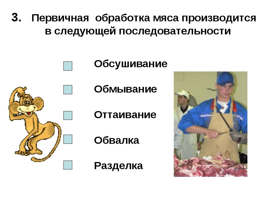 3. Первичная обработка мяса производится в следующей последовательности Обсу...