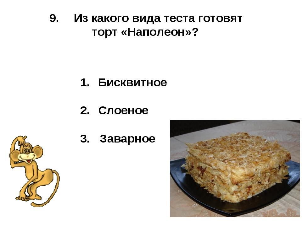 Из какого вида теста готовят торт «Наполеон»? Бисквитное Слоеное 3. Заварное