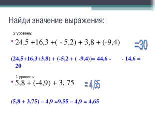 Найди значение выражения: 24,5 +16,3 +( - 5,2) + 3,8 + (-9,4) (24,5+16,3+3,8)