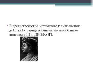 В древнегреческой математике к выполнению действий с отрицательными числами б