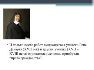 И только после работ выдающегося ученого Рене Декарта (XVII век) и других уч