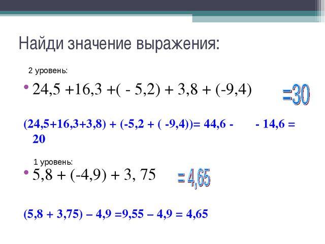 Найди значение выражения: 24,5 +16,3 +( - 5,2) + 3,8 + (-9,4) (24,5+16,3+3,8)...